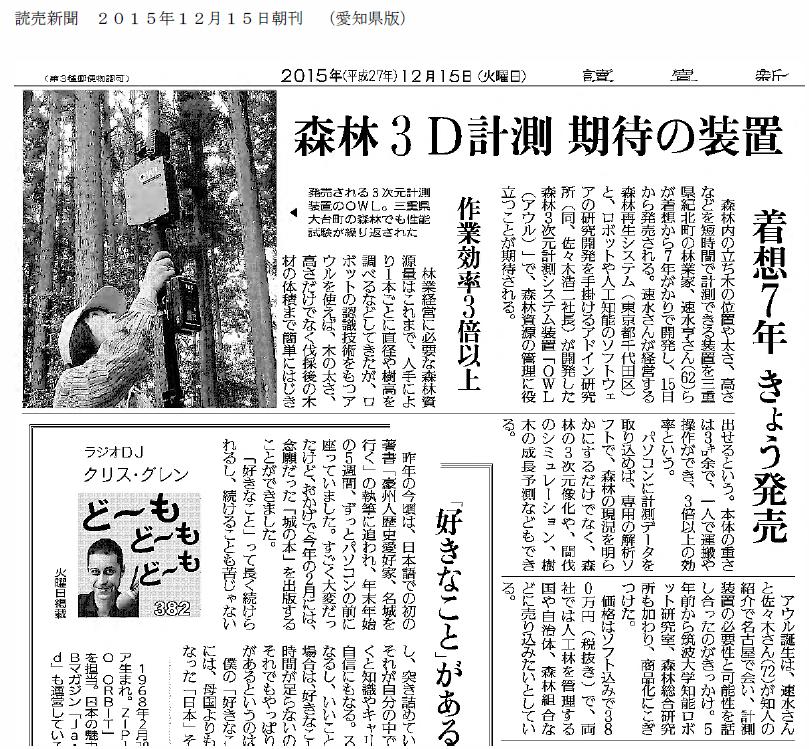 読売新聞 愛知県版 2015年12月15日 OWL発売記事