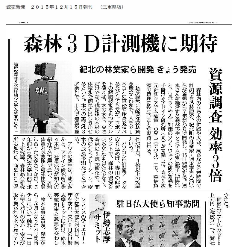 読売新聞 三重県版 2015年12月15日 OWL発売記事