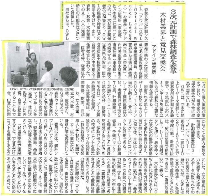 出典 2017.07.01 日刊木材新聞